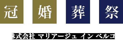 冠婚葬祭 (株)マリアージュ イン ベルコ